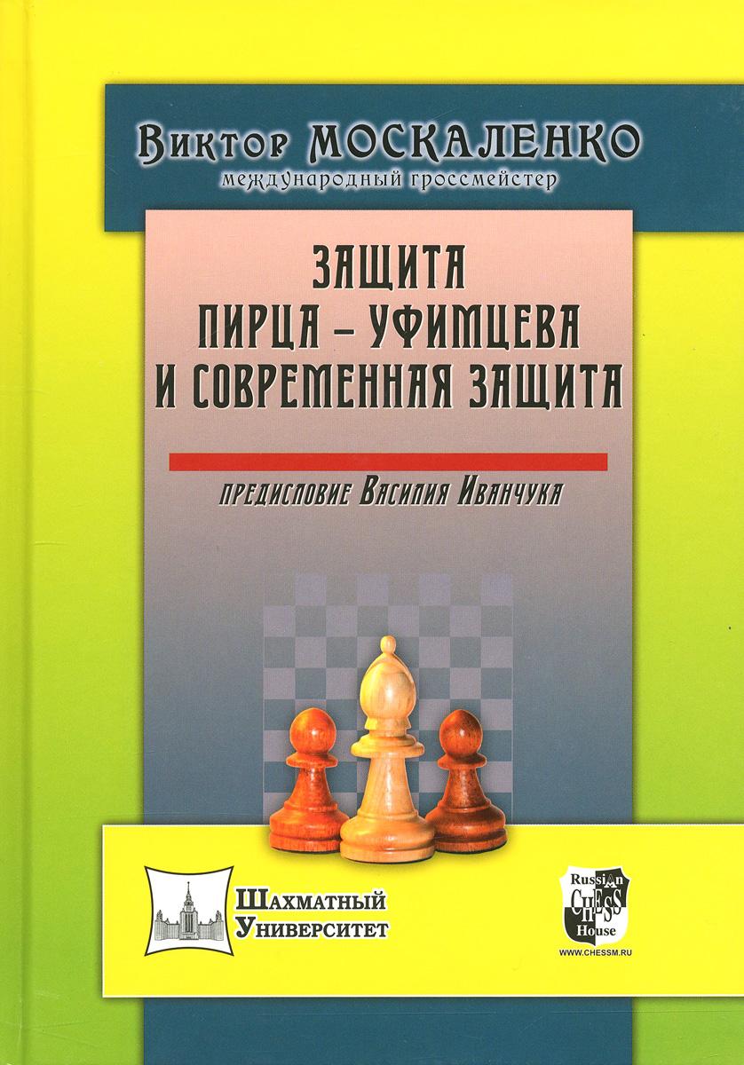 Защита Пирца-Уфимцева и Современная защита. Виктор Москаленко