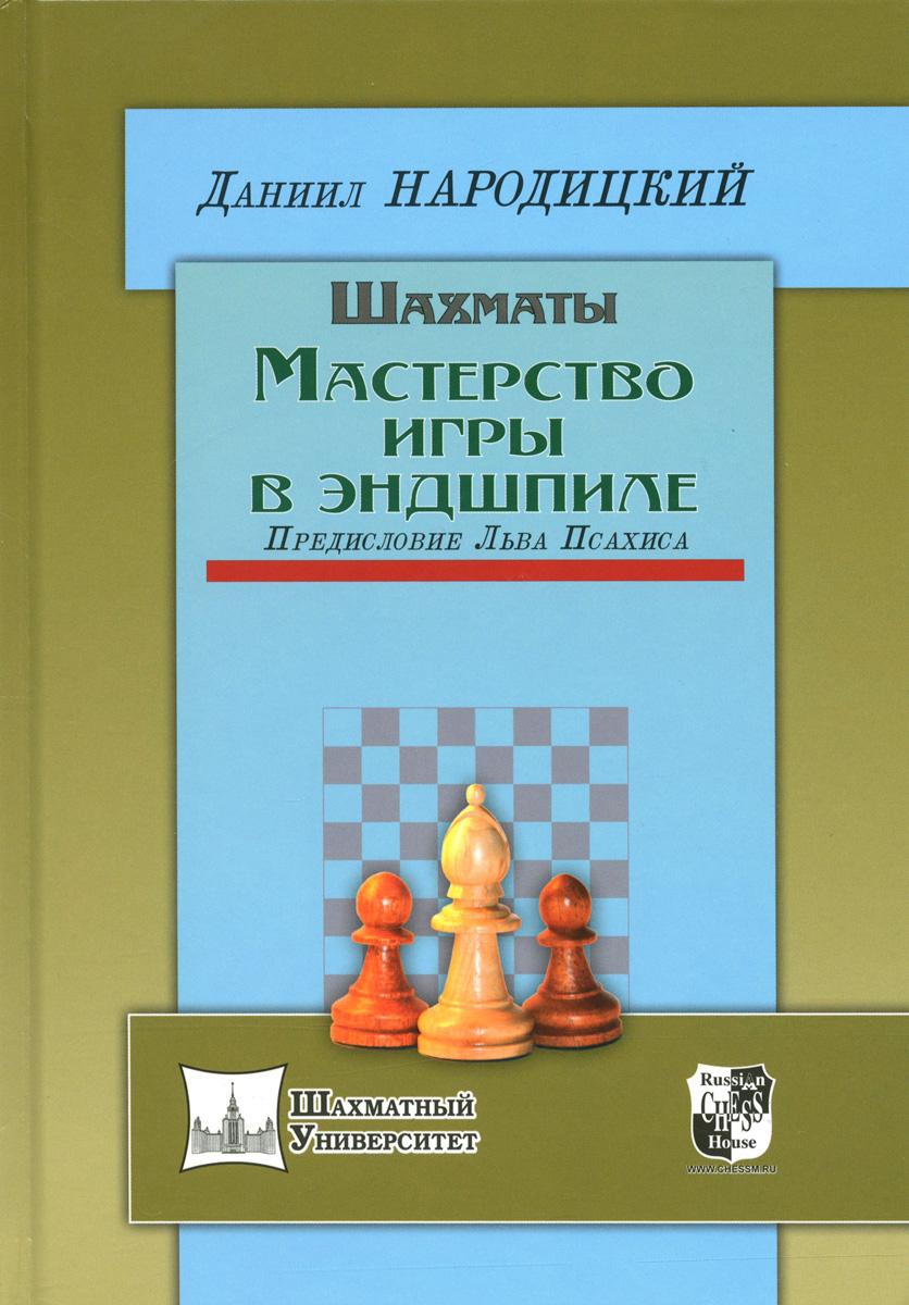 Шахматы. Мастерство игры в эндшпиле. Даниил Народицкий