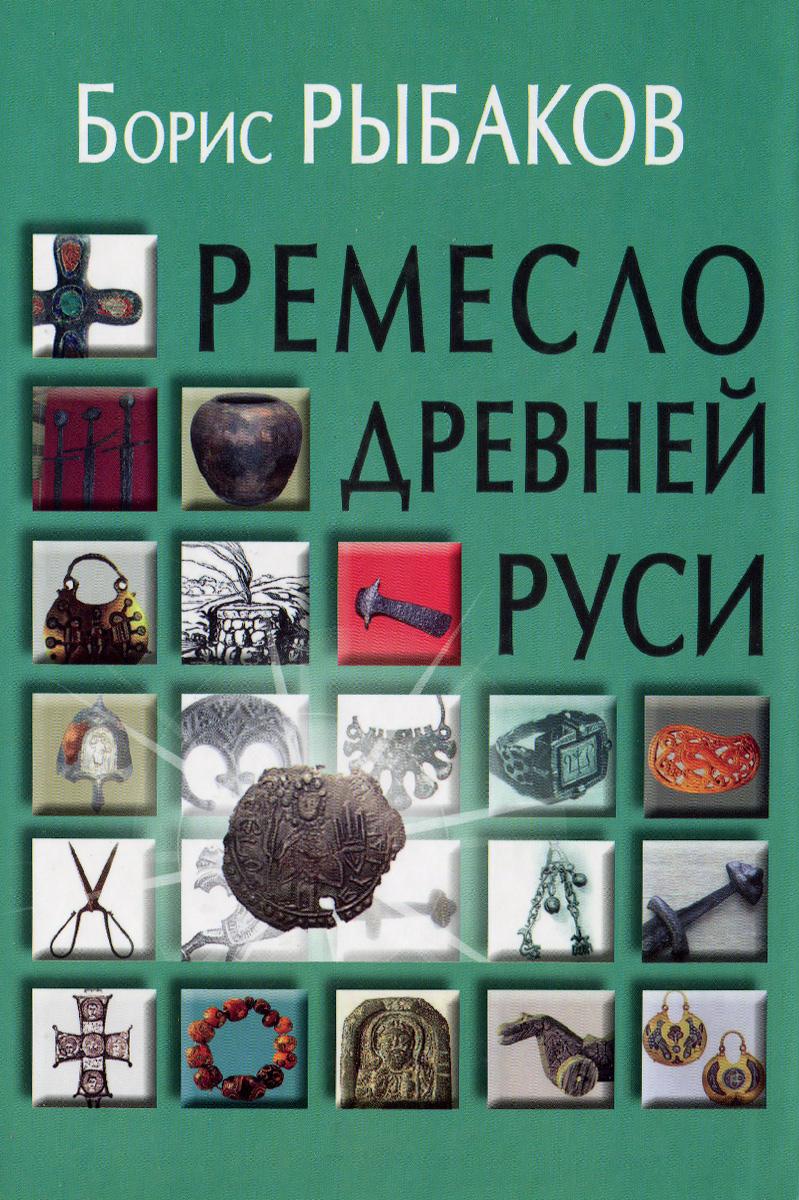 купить Борис Рыбаков Ремесло Древней Руси по цене 809 рублей
