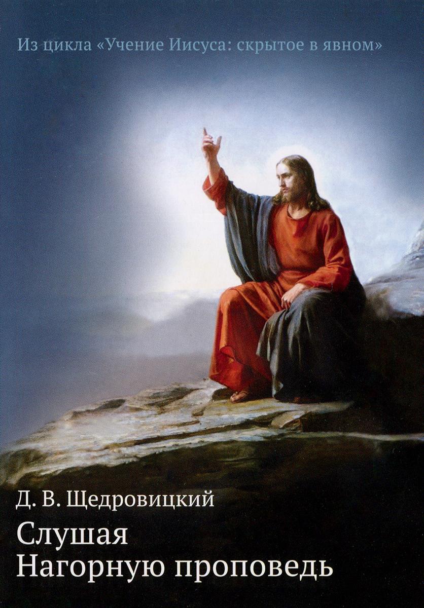 Д. В. Щедровицкий Слушая Нагорную проповедь дмитрий щедровицкий слушая нагорную проповедь