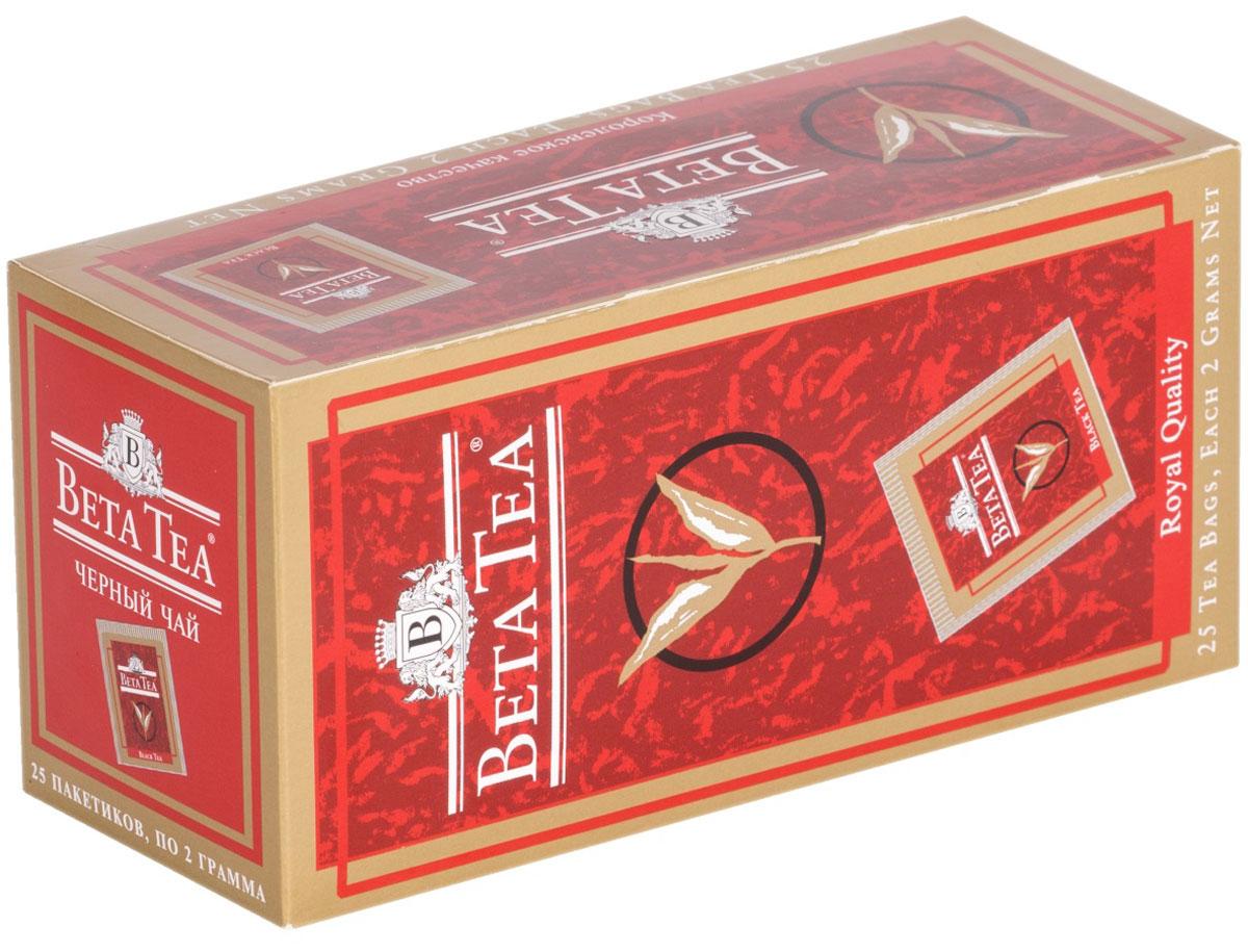 Beta Tea Королевское качество черный чай в пакетиках, 25 шт4607014864497Beta Tea Королевское качество моментально околдует вас чайным ароматом и цветом напитка. Этот чай, собранный с самых лучших плантаций Цейлона, производится в экологически чистых условиях при помощи современных технологий.Всё о чае: сорта, факты, советы по выбору и употреблению. Статья OZON Гид