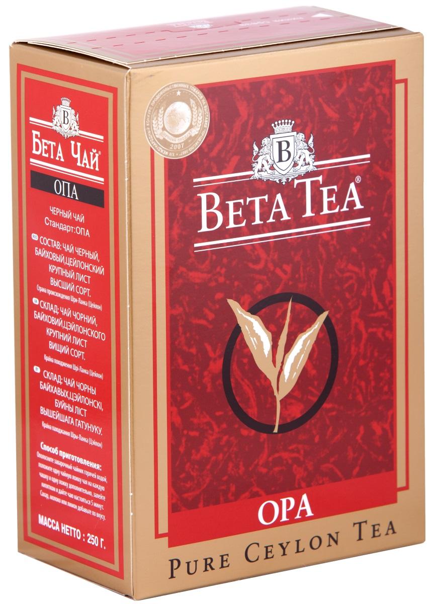 Beta Tea ОПА черный крупнолистовой чай, 250 г4607014860079Чай ОПА растет на южных районах Шри-Ланки, на высоте 500 метров над уровнем моря. Зеленые листочки собирают и доводят до темного цвета - такая специфическая обработка дает чаю красивый цвет и тонизирующий эффект. Бета ОПА одинаково вкусен как в горячем так и в холодном виде, он считается одним из самых утонченных сортов цейлонского чая.Всё о чае: сорта, факты, советы по выбору и употреблению. Статья OZON Гид