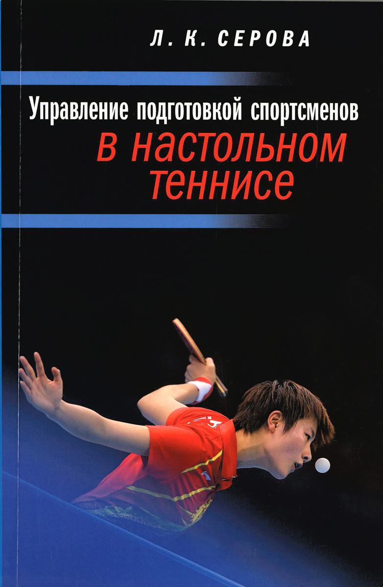 Л. К. Серова Управление подготовкой спортсменов в настольном теннисе. Учебное пособие