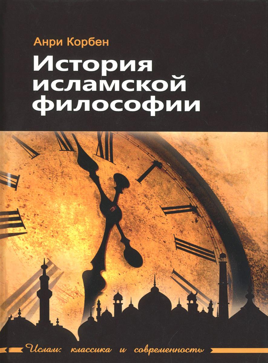 Анри Корбен История исламской философии автомагнитолы пионер 2 дин