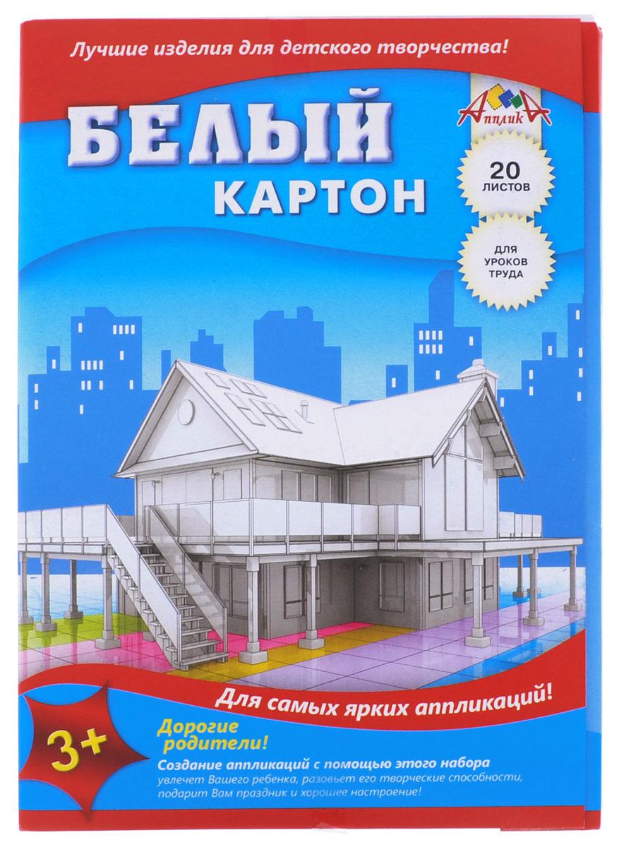 Апплика Набор белого картона 20 листов ролевые игры картонный папа игрушка из картона картонная кухня
