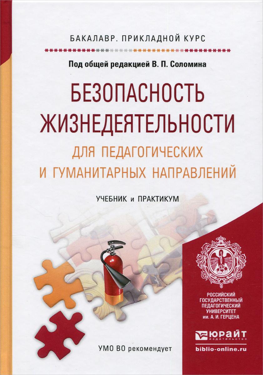 Учебник бжд михайлов онлайн