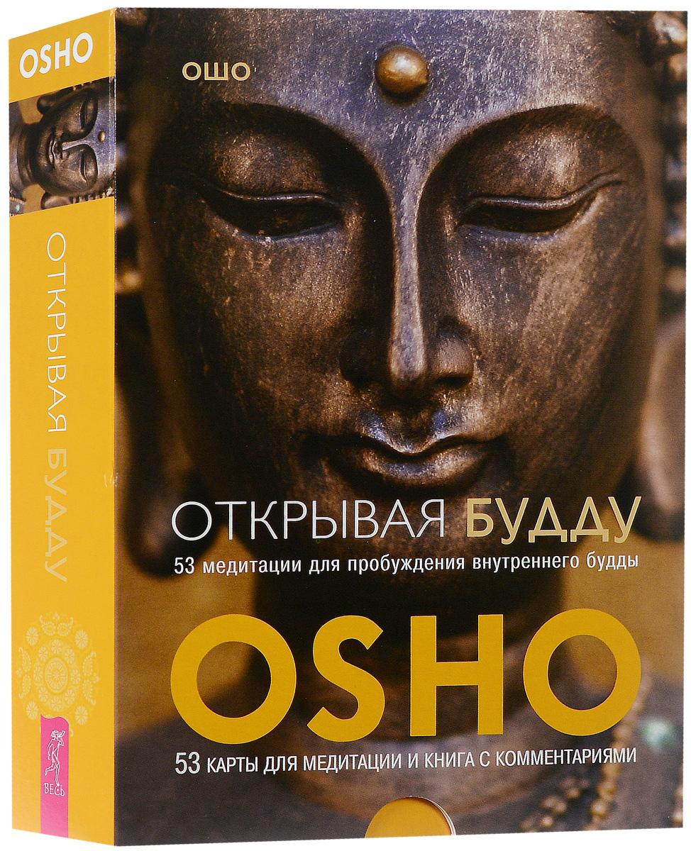Открывая Будду. 53 медитации для пробуждения внутреннего будды (+ набор из 53 карт). Ошо