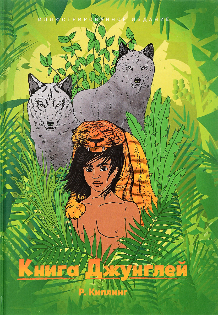Р. Киплинг Книга Джунглей настольная игра фортуна закон джунглей ф72417