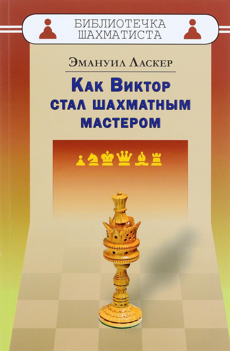 Как Виктор стал шахматным мастером. Эмануил Ласкер