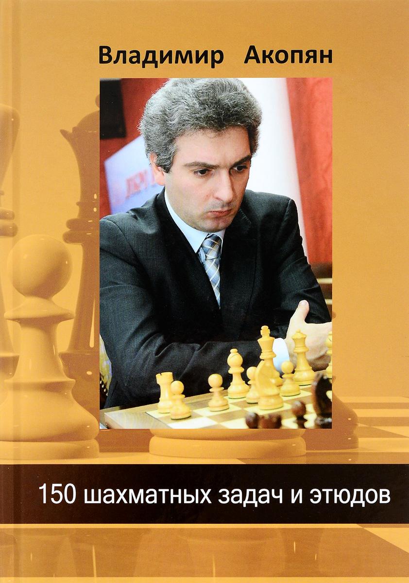 150 шахматных задач и этюдов. Владимир Акопян