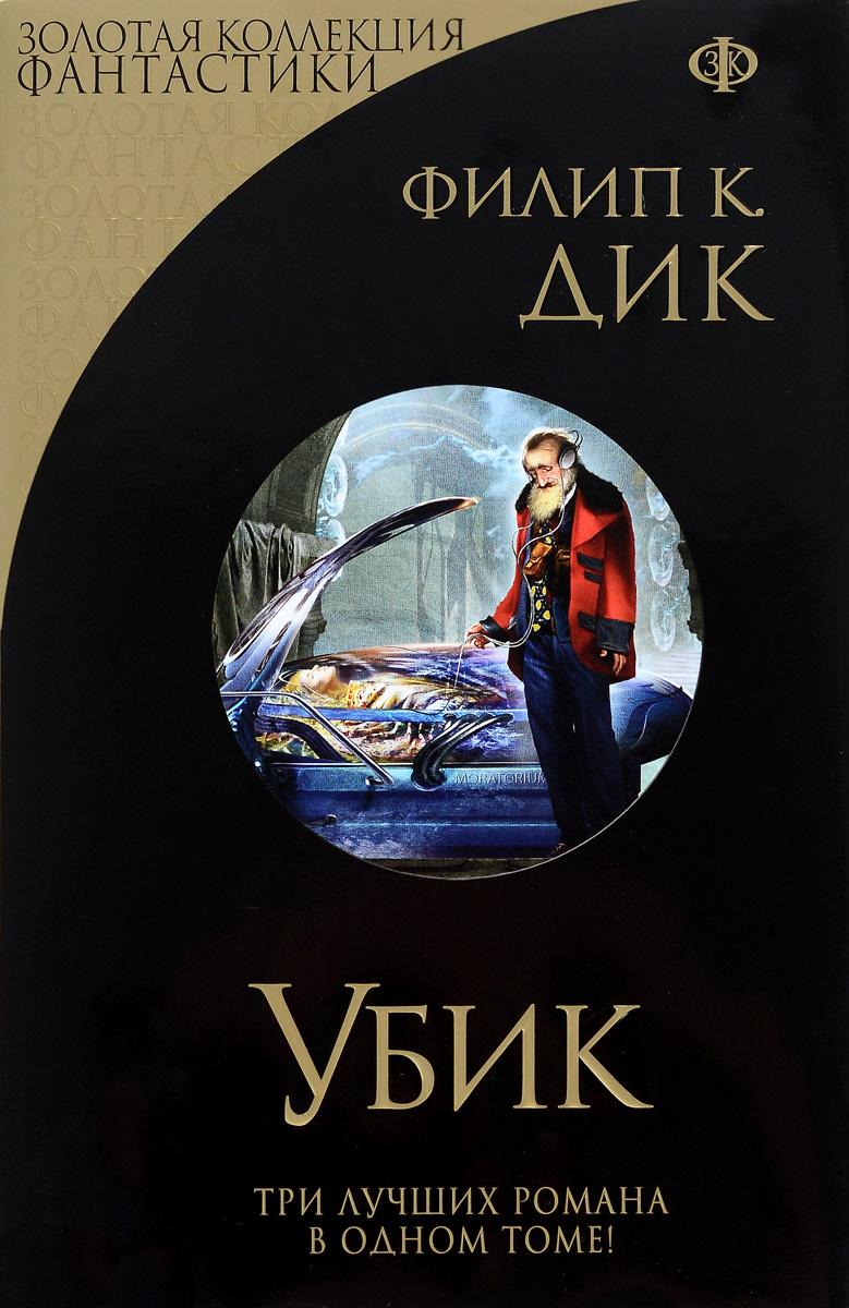 Филип К. Дик Убик