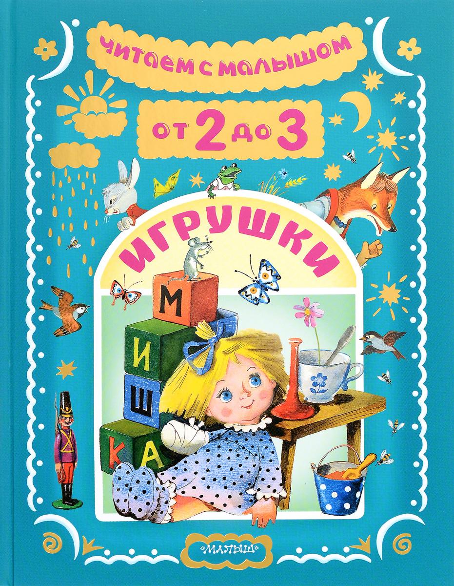 Маршак Самуил Яковлевич Читаем с малышом. От 2 до 3. Игрушки маршак с я читаем с малышом от 6 до 7 волшебное слово