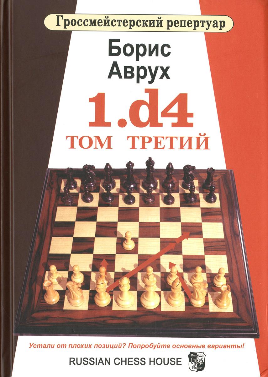 Борис Аврух 1.d4. Том 3 аврух б 1 d4 ферзевый гамбит том 1в