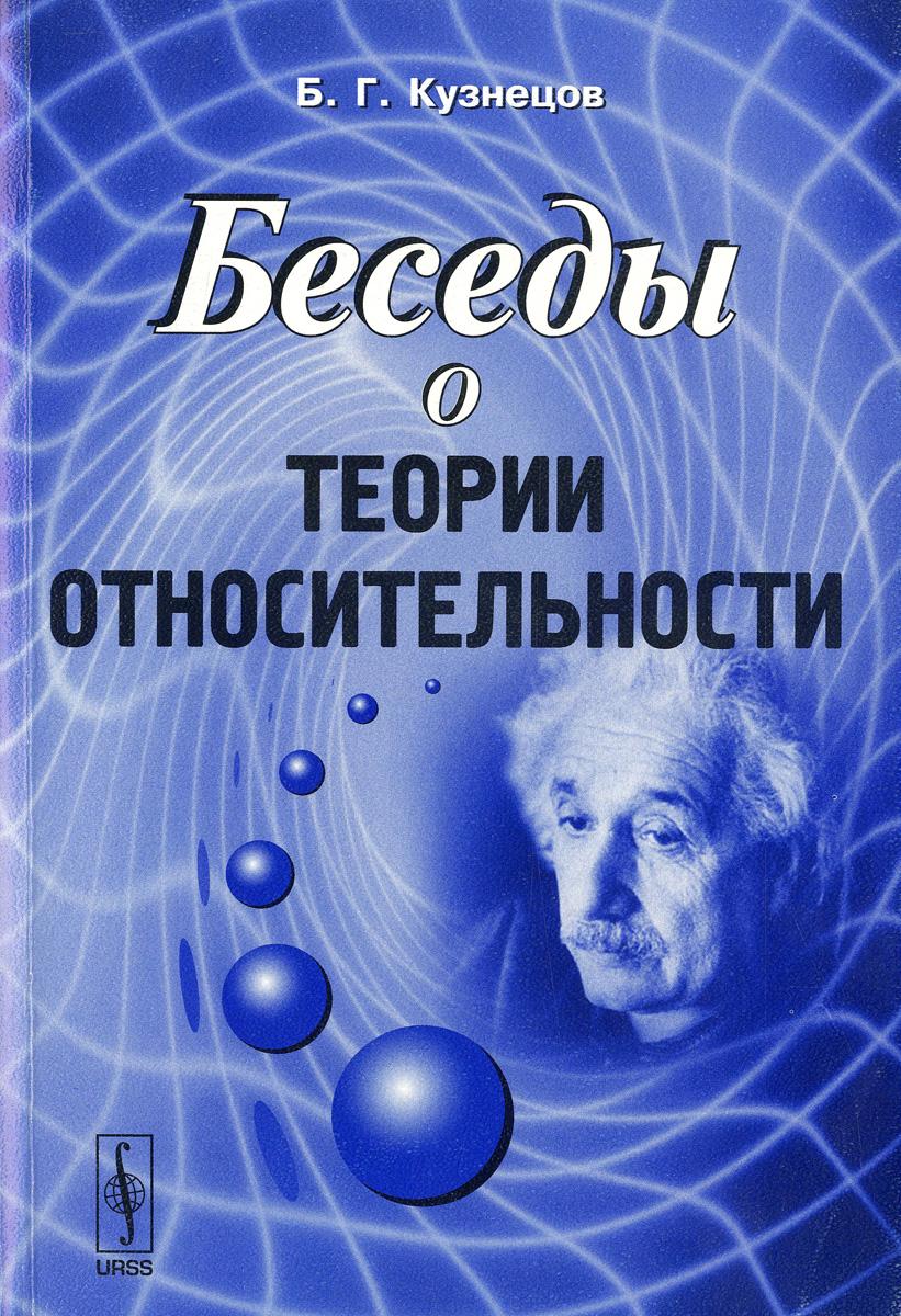 Б. Г. Кузнецов Беседы о теории относительности лекции по теории относительности и гравитации