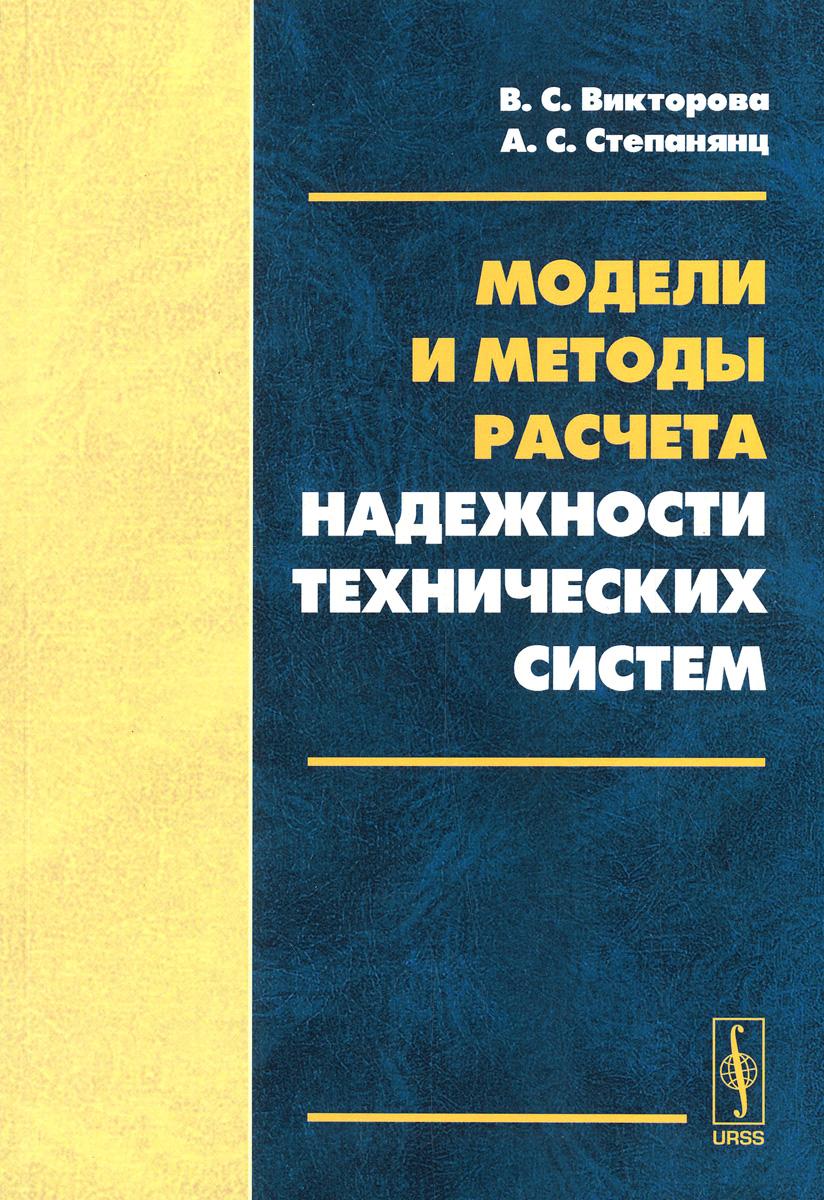 Модели и методы расчета надежности технических систем. В. С. Викторова, А. С. Степанянц