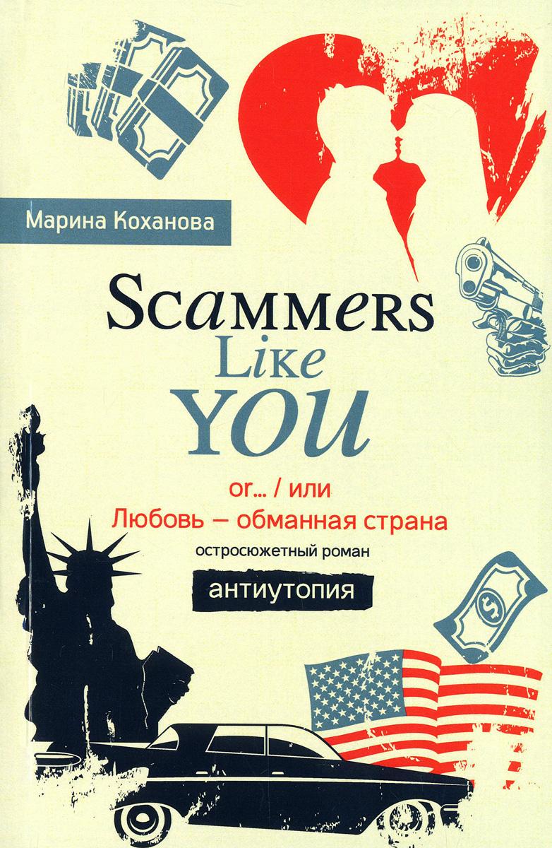 Марина Коханова Scammers like you or…,или Любовь - обманная страна. Антиутопия на каких сайтах можно или продать старинные вещи