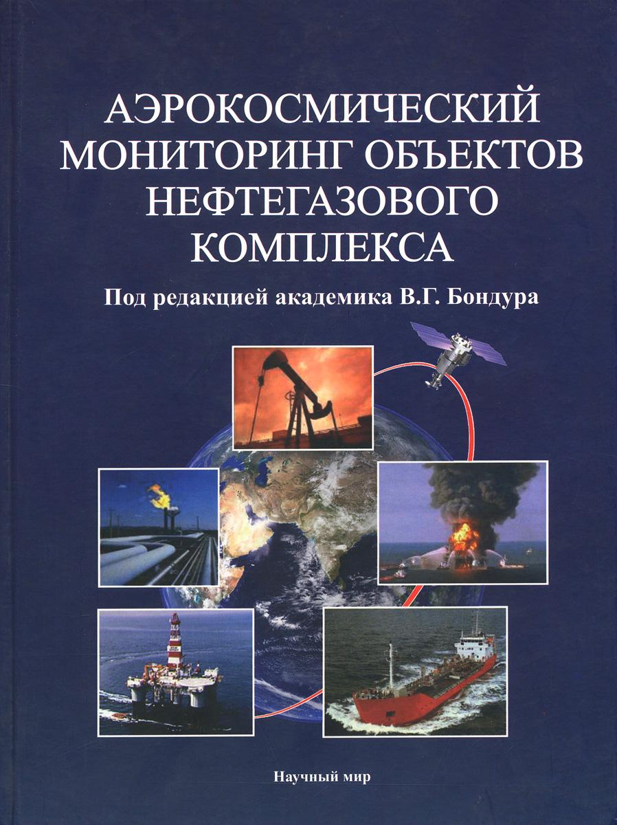 Аэрокосмический мониторинг объектов нефтегазового комплекса