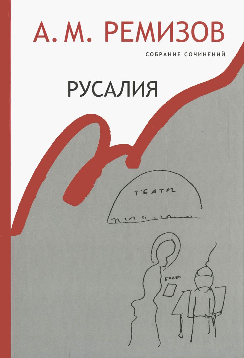 А. М. Ремизов А. М. Ремизов. Собрание сочинений. Том 12. Русалия