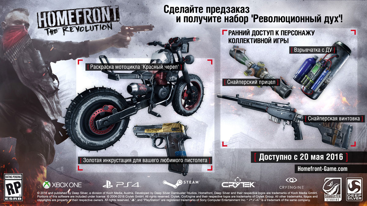 Homefront:  The Revolution (Xbox One) Deep Silver Dambuster Studios