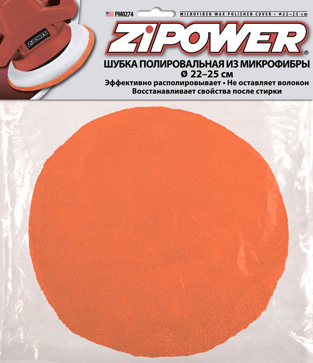 Шубка полировальная Zipower, из микрофибры, диаметр 22-25 смPM 0274Уникальная сверхмягкая, устойчивая к истиранию шубка Zipower из синтетических микроволокон предназначена для нанесения и обработки полиролями лакокрасочного покрытия автомобиля с помощью полировальной машины. Идеальный вариант для выполнения работ качественно, быстро и без особых усилий. Шубка позволяет эффективно располировать состав на поверхности. За счет структурымикроволокна изделие отличается прочностью и долговечностью. После стирки она полностью восстанавливает свои свойства и внешний вид. Не оставляет волокон.Диаметр шубки: 22-25 см.