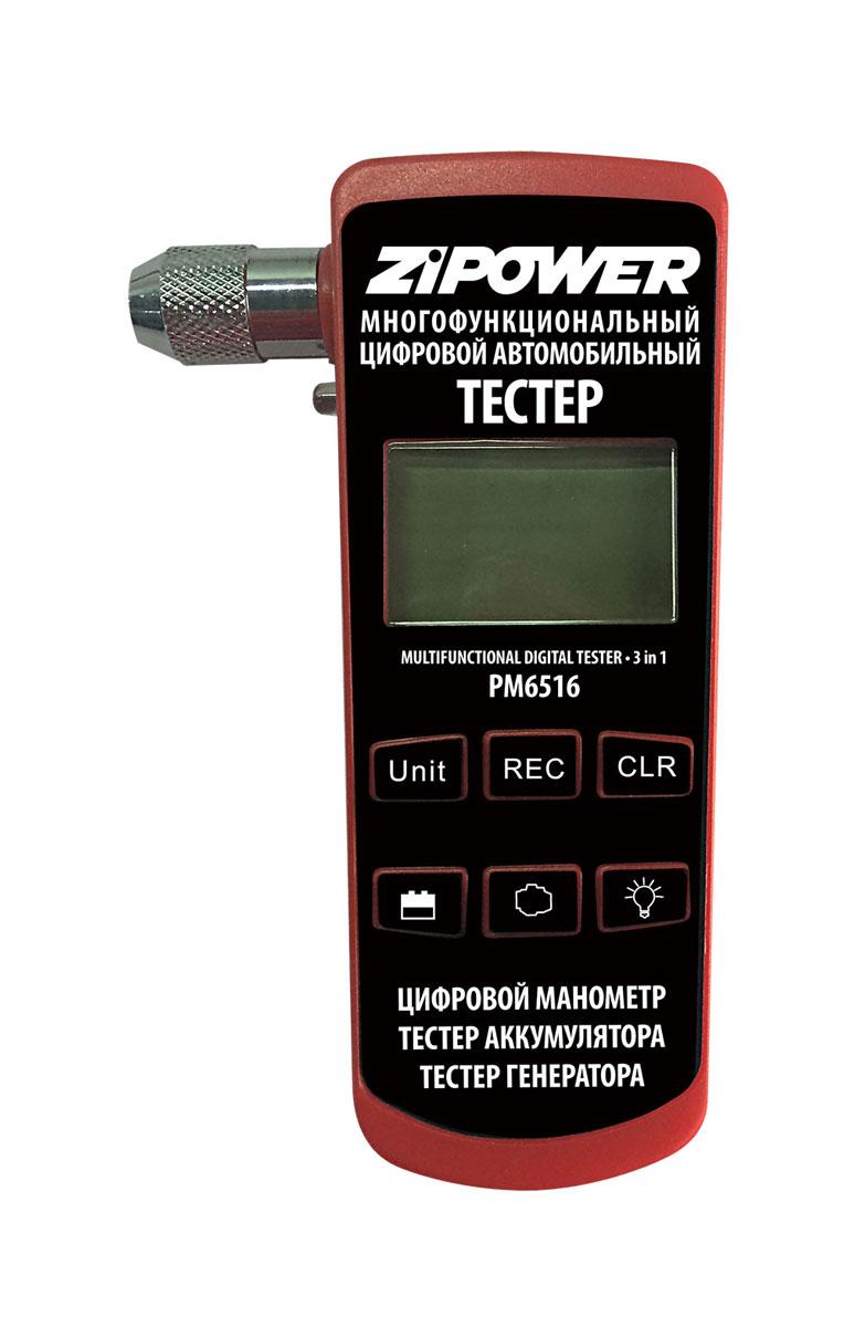 Тестер автомобильный многофункциональный ZipowerPM 6516Многофункциональное устройство Zipower включает в себя цифровой манометр с функцией памяти, тестер аккумулятора с функцией автоматического определения состояния аккумулятора и тестер генератора с функцией автоматического определения состояния хода зарядки. Изделие оснащено крупным дисплеем. Тестер везде можно брать с собой благодаря его компактному размеру. Светодиодная подсветка обеспечивает удобство в работе.Тестер питается от 2 батарей типа ААА (не входят в комплект).Напряжение: 12В.