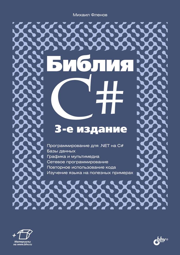 Михаил Фленов. Библия С#
