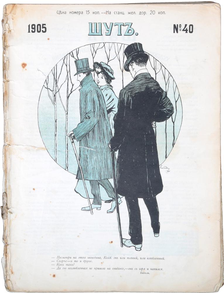 "Журнал ""Шут"". Подшивка выпусков №№ 40-52 за 1905 год"
