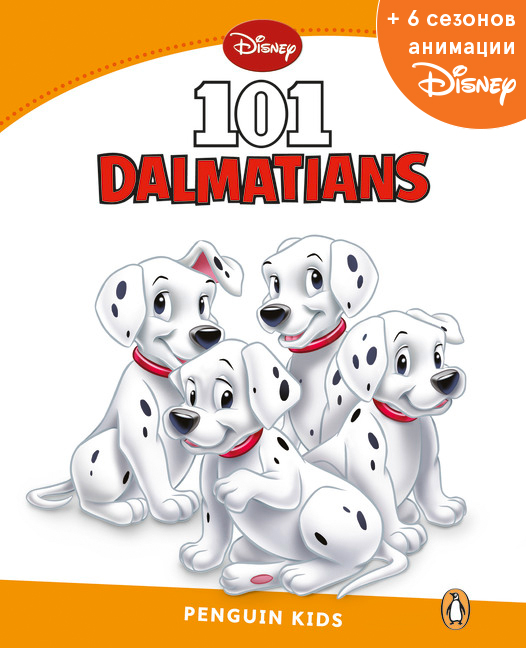 101 Dalmatians, адаптированная книга для чтения, Уровень 3 + код доступа к анимации Disney