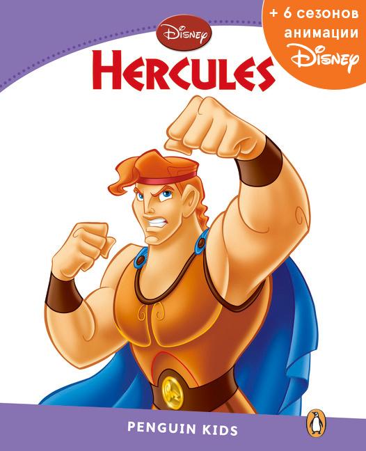 Hercules, адаптированная книга для чтения, Уровень 5 + код доступа к анимации Disney