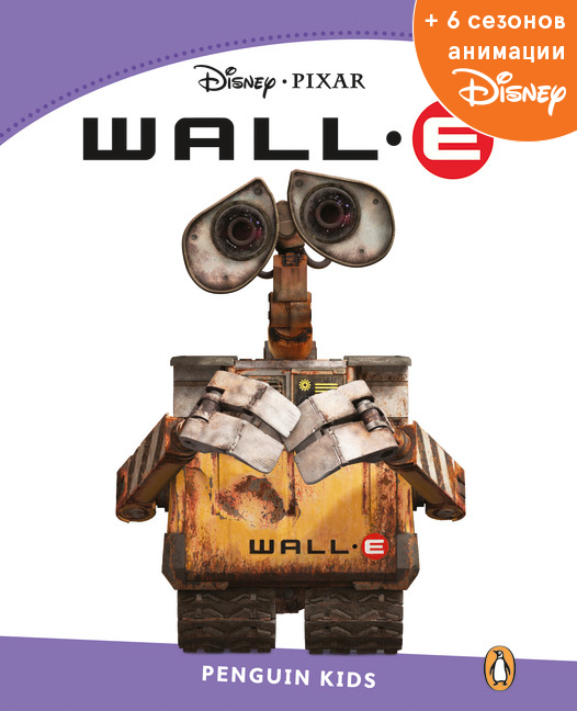 Wall-E, адаптированная книга для чтения, Уровень 5 + код доступа к анимации Disney