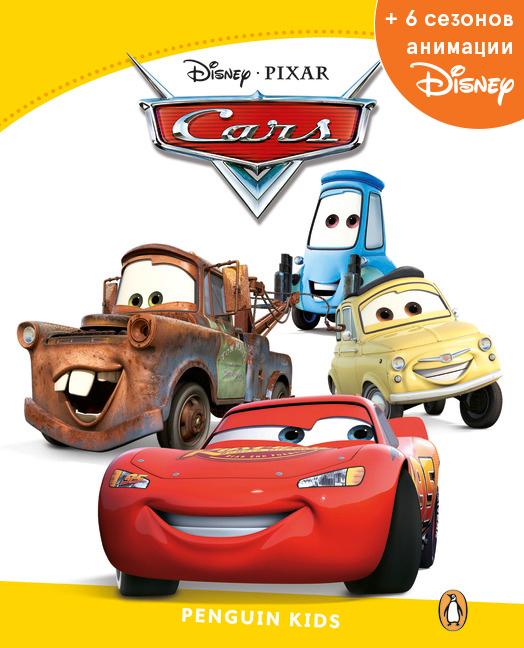 Cars, адаптированная книга для чтения, Уровень 6 + код доступа к анимации Disney