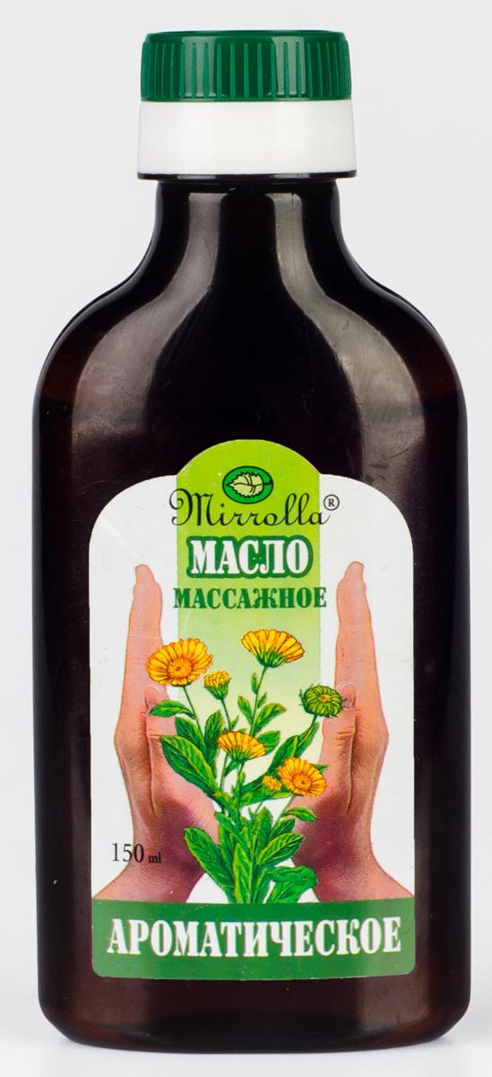 Масло массажное Ароматическое 150мл4650001790989Массажные масла – «MIRROLLA» изготовлены из тщательно отобранного природного растительного материала, очищены от примесей и не вызывают аллергических реакций. В состав масла входит экстракт календулы и ромашки лекарственной, а также природный антиоксидант — витамин Е. Масло не только оказывает успокаивающее воздействие на нервную систему благодаря ароматическим свойствам. Входящие в его состав эфиры лекарственных растений обладают противовоспалительным действием, повышают иммунитет. Календула – содержит каратинойды и сапонины, обладает регенерирующим свойством. Ромашка – содержит азулен (натуральный антисептик и антиаллергетик), ослабляет мышечную боль. Витамин Е – антиоксидант, препятствует старению кожи.