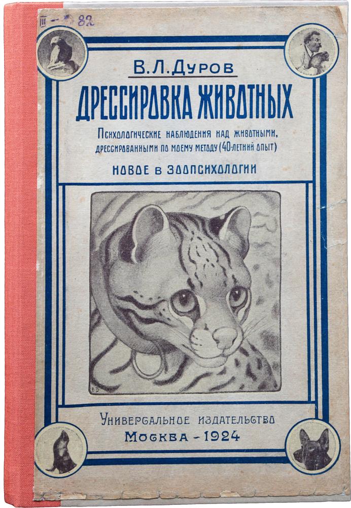 Дрессировка животныхDEN5919Прижизненное издание. Москва, 1924 год. Универсальное издательство. Богато иллюстрированное издание. Владельческий переплет с наклеенной оригинальной обложкой. Сохранность хорошая. Обширная работа дрессировщика В. Л. Дурова содержит богатый и разнообразный материал, который можно разделить на три группы. Во-первых, мы имеем здесь весьма большой материал по подробным наблюдениям за повседневным поведением разнообразных животных, с которыми В. Л. Дуров был в тесном общении в течение долгих лет своей работы над ними, а также материал по технике дрессировки. Вторая группа материала, собранного в этой книге, представляет собою описание некоторых наиболее выдающихся эпизодов из цирковой деятельности выдрессированных В. Л. Дуровым животных. Третья часть материала представляет собою теоретические толкования автором сообщенных фактов в связи с существующими зоопсихологическими теориями. Своеобразные толкования поведения животных В. Л. Дуровым; имеют несомненный интерес для зоопсихологии. Настоящая книга является ценным вкладом в зоопсихологическую литературу и сделала общим достоянием и предметом научной критики результаты многолетней оригинальной работы В. Д. Дурова, зоопсихологическая сторона которой была до сего времени известна только тесному кружку специалистов.