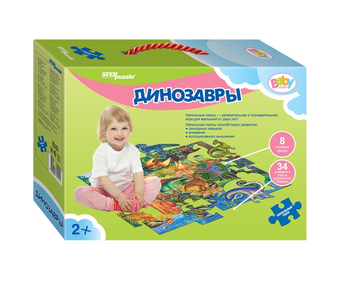 Step Puzzle Напольный пазл Динозавры