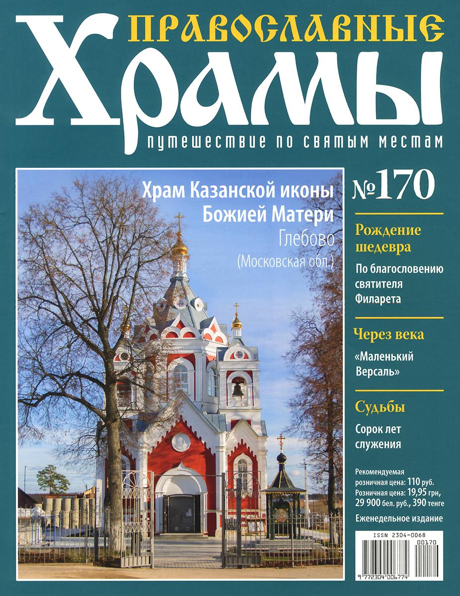 Журнал Православные храмы. Путешествие по святым местам №170