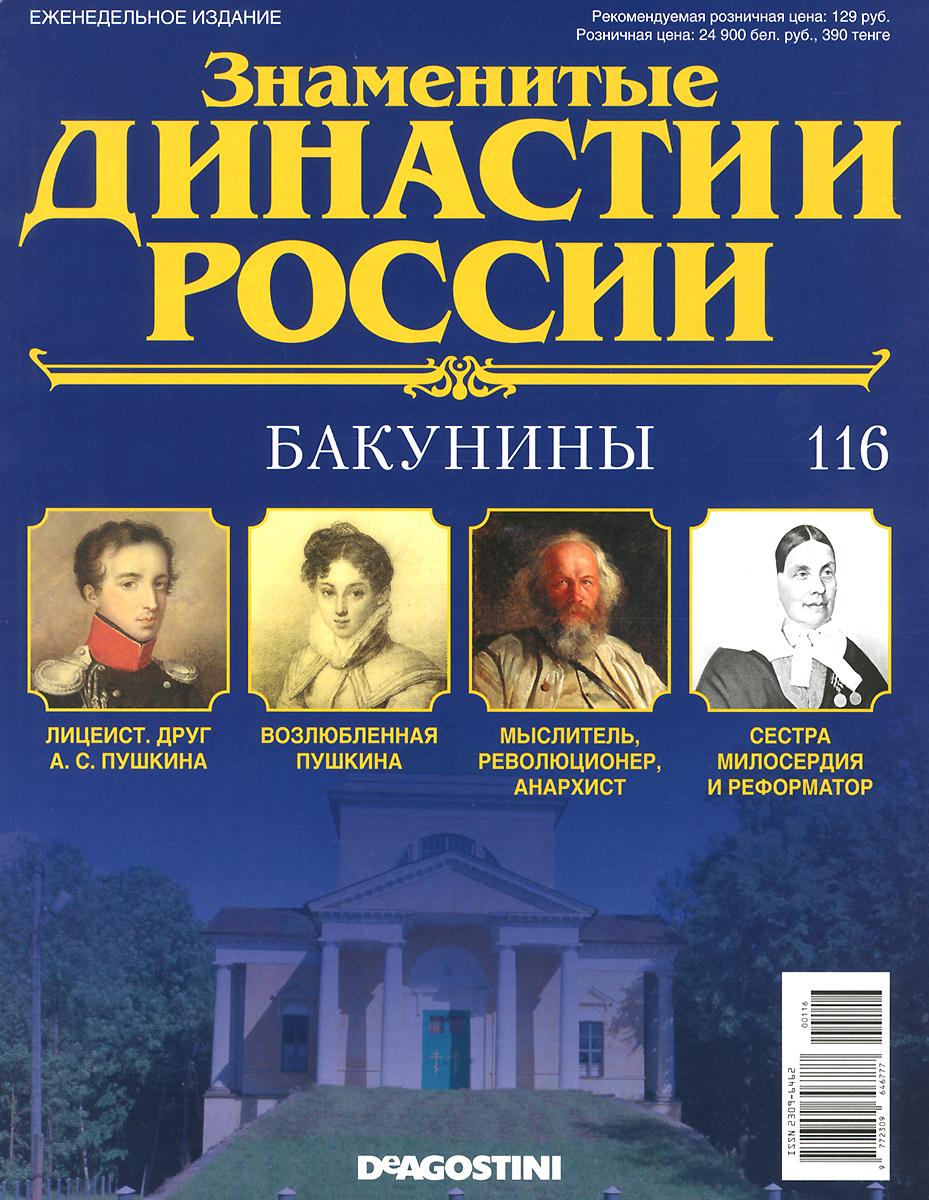 Журнал Знаменитые династии России №116 журнал знаменитые династии россии 85