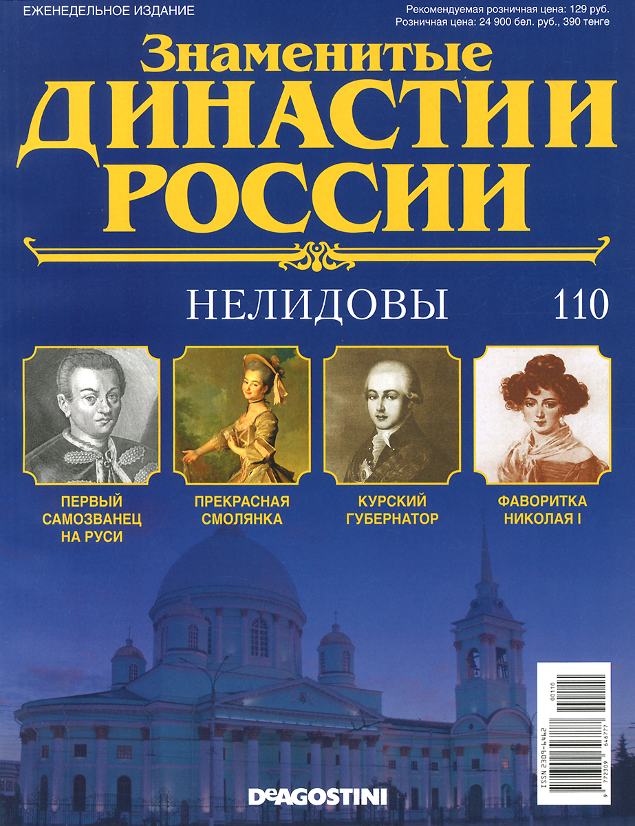 Журнал Знаменитые династии России №110 журнал знаменитые династии россии 85