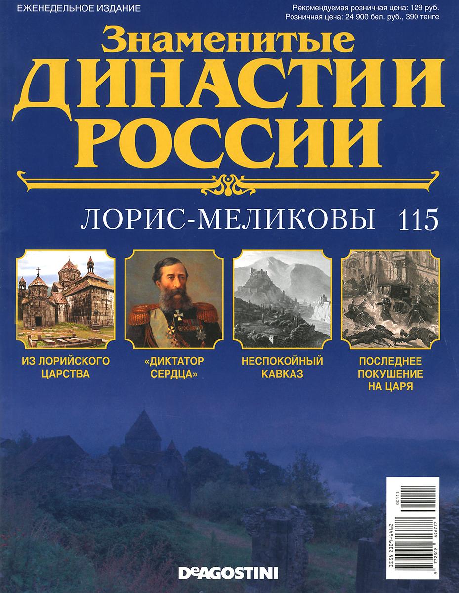 Журнал Знаменитые династии России №115 журнал знаменитые династии россии 85