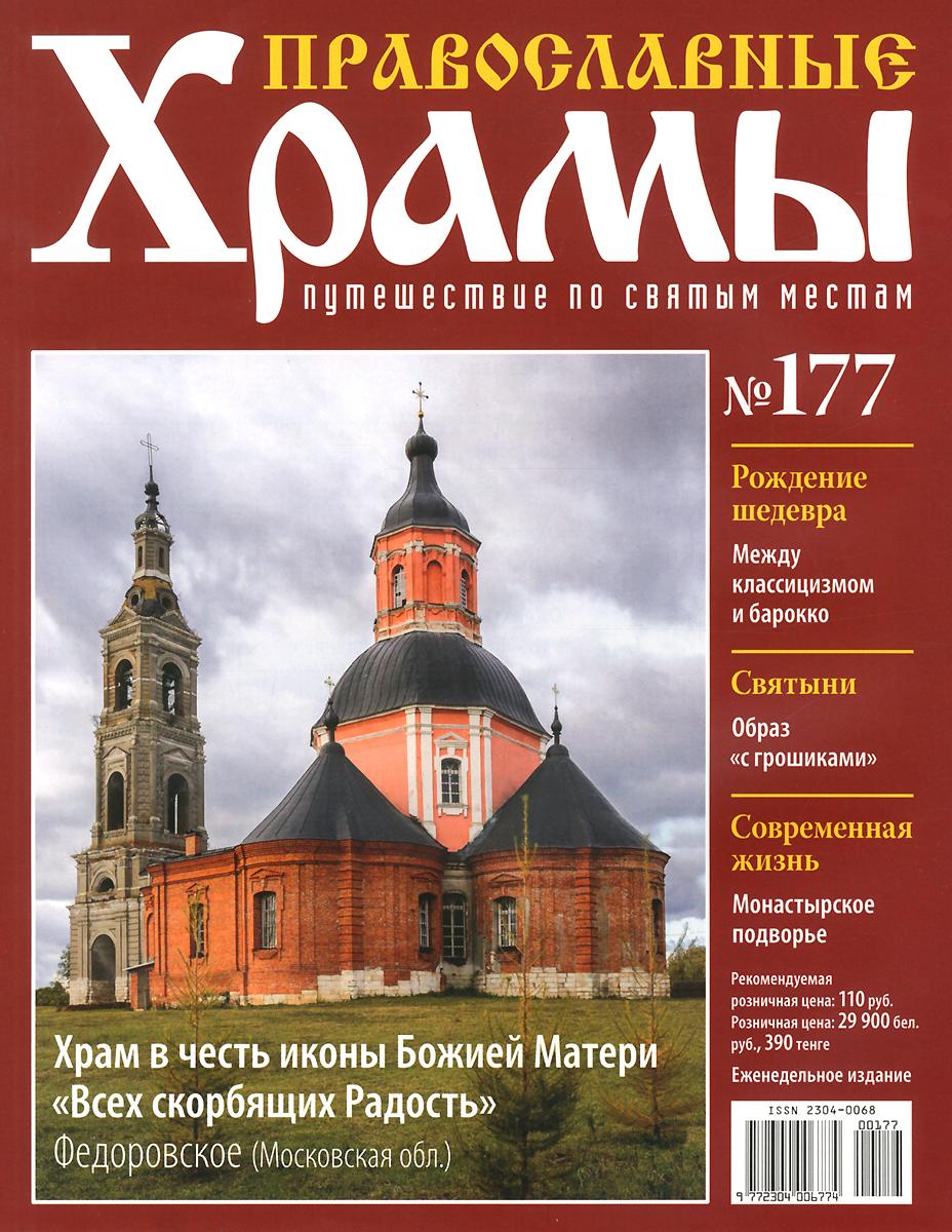 Журнал Православные храмы. Путешествие по святым местам №177