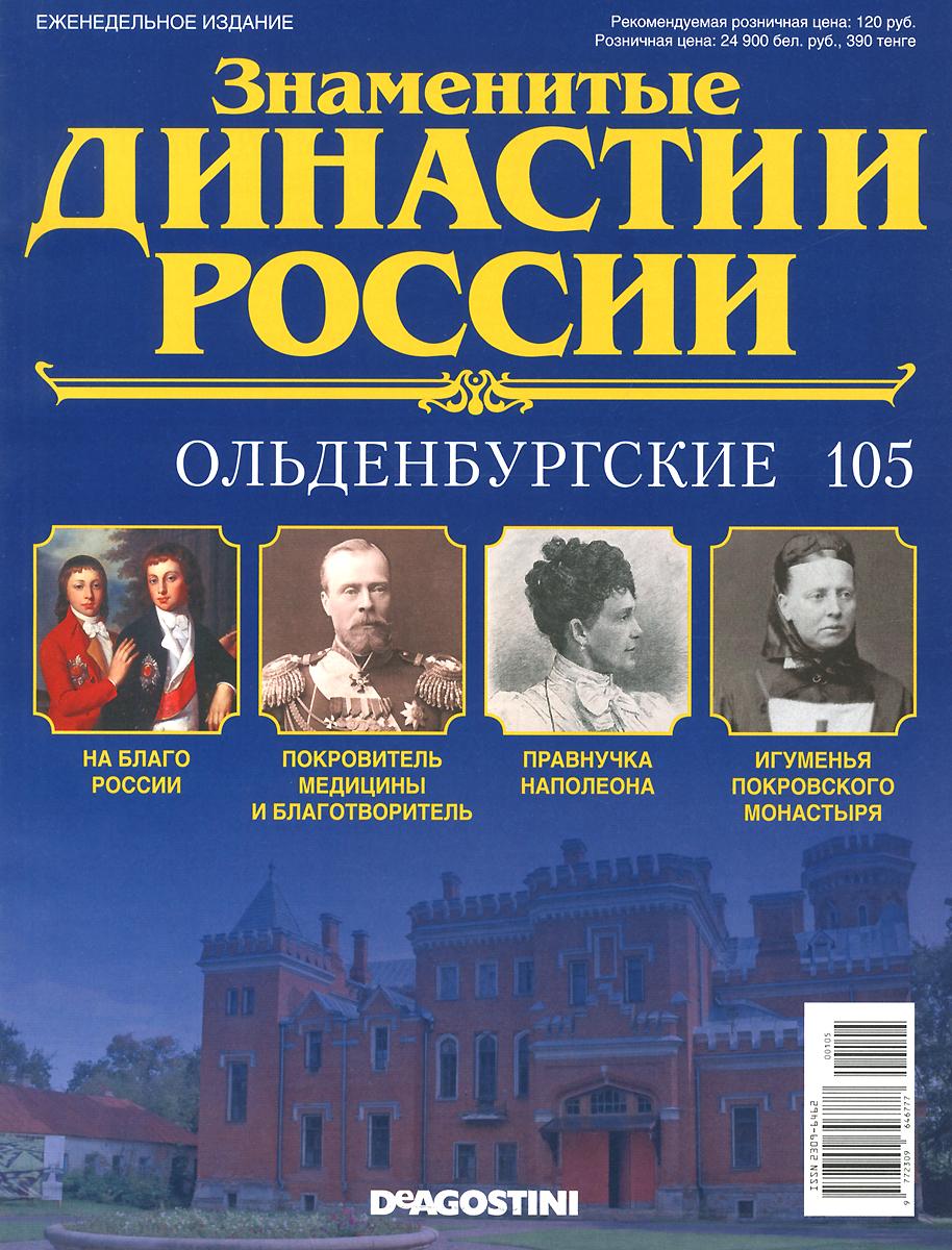 Журнал Знаменитые династии России №105 журнал знаменитые династии россии 85