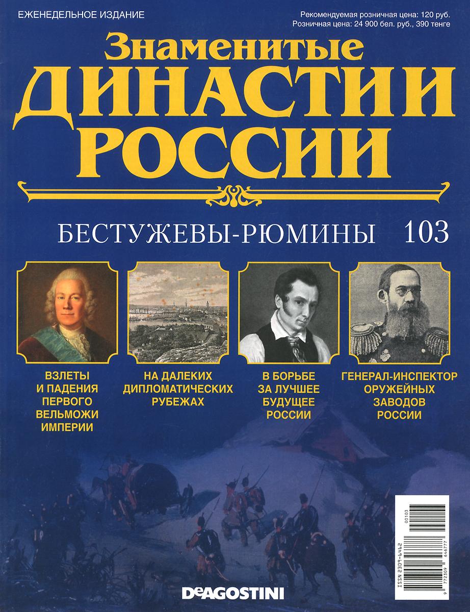 Журнал Знаменитые династии России №103 журнал знаменитые династии россии 85