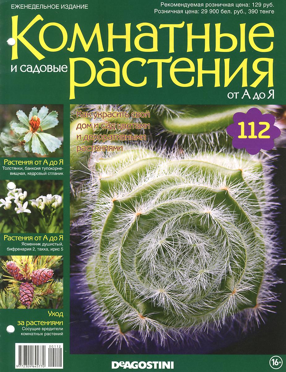 Журнал Комнатные и садовые растения. От А до Я №112 журнал комнатные и садовые растения от а до я 141