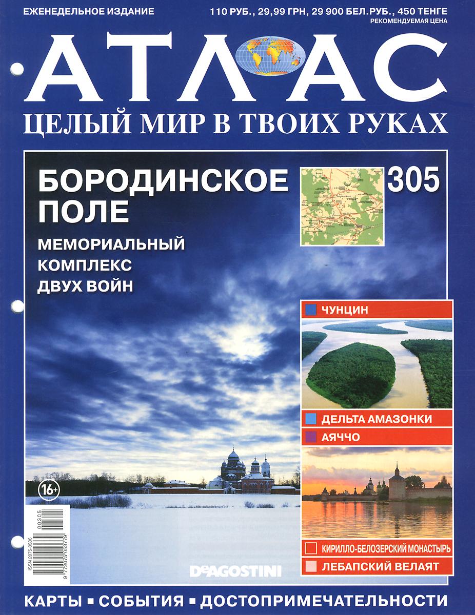 Журнал Атлас. Целый мир в твоих руках №305 журнал атлас целый мир в твоих руках 305
