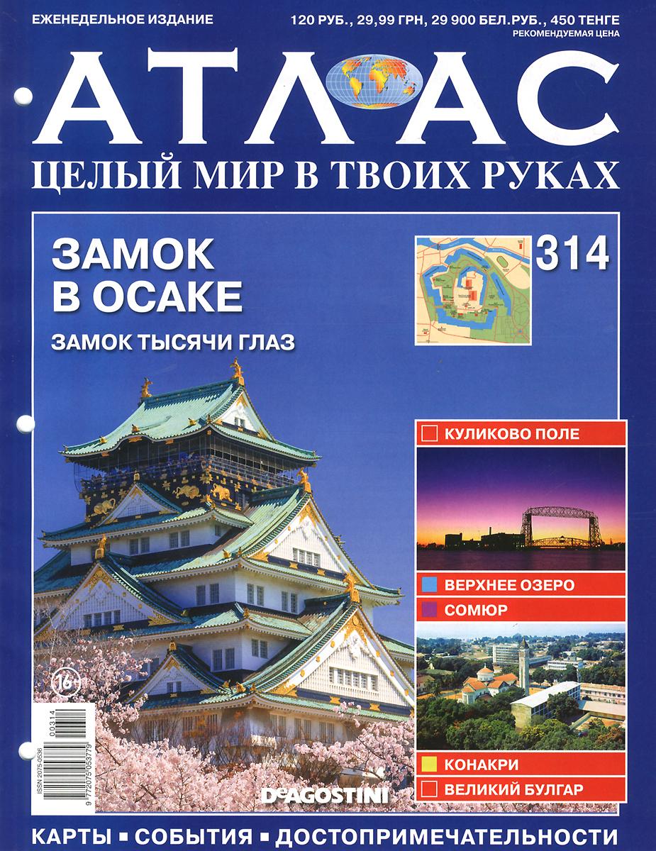 Журнал Атлас. Целый мир в твоих руках №314 журнал атлас целый мир в твоих руках 305