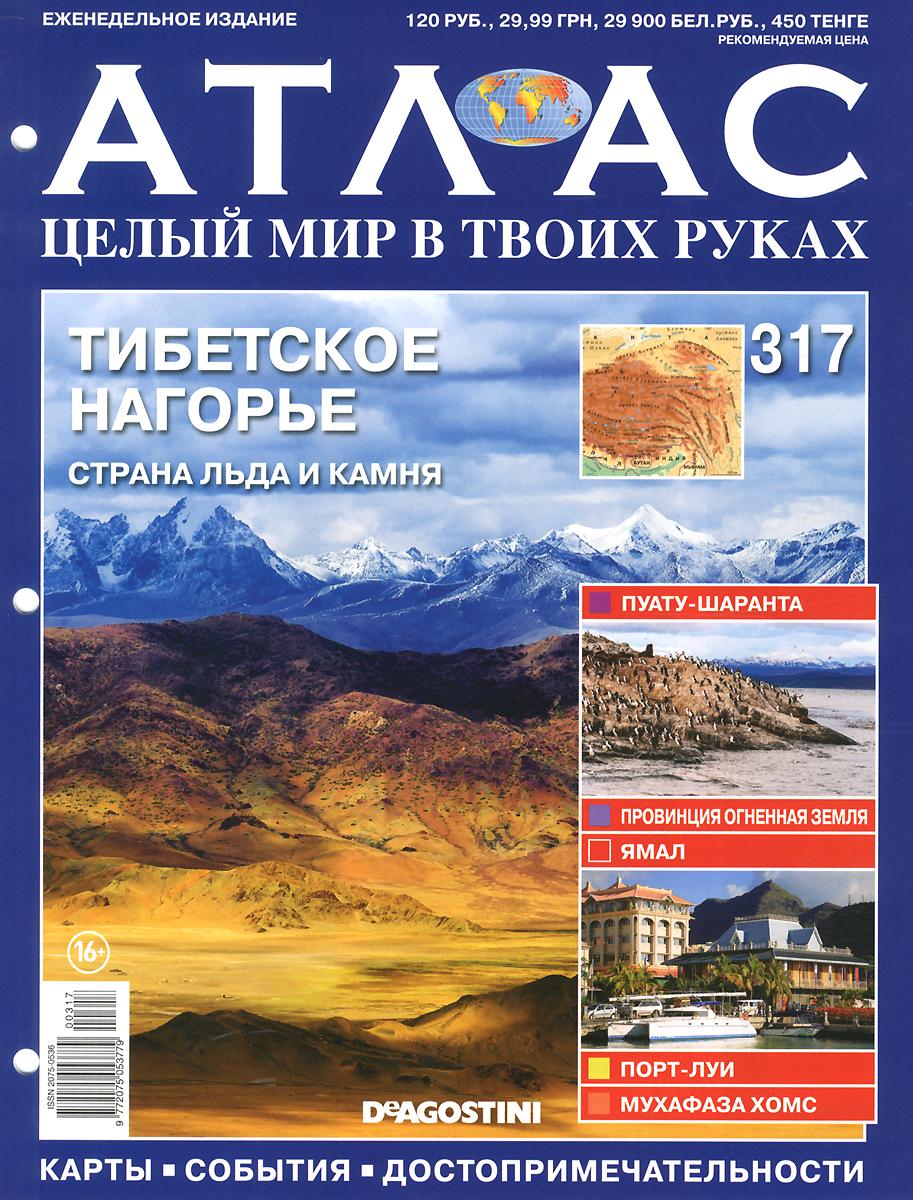 Журнал Атлас. Целый мир в твоих руках №317 журнал атлас целый мир в твоих руках 305