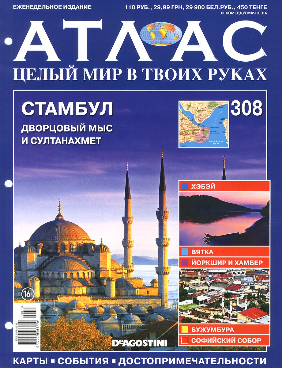 Журнал Атлас. Целый мир в твоих руках №308 стамбул