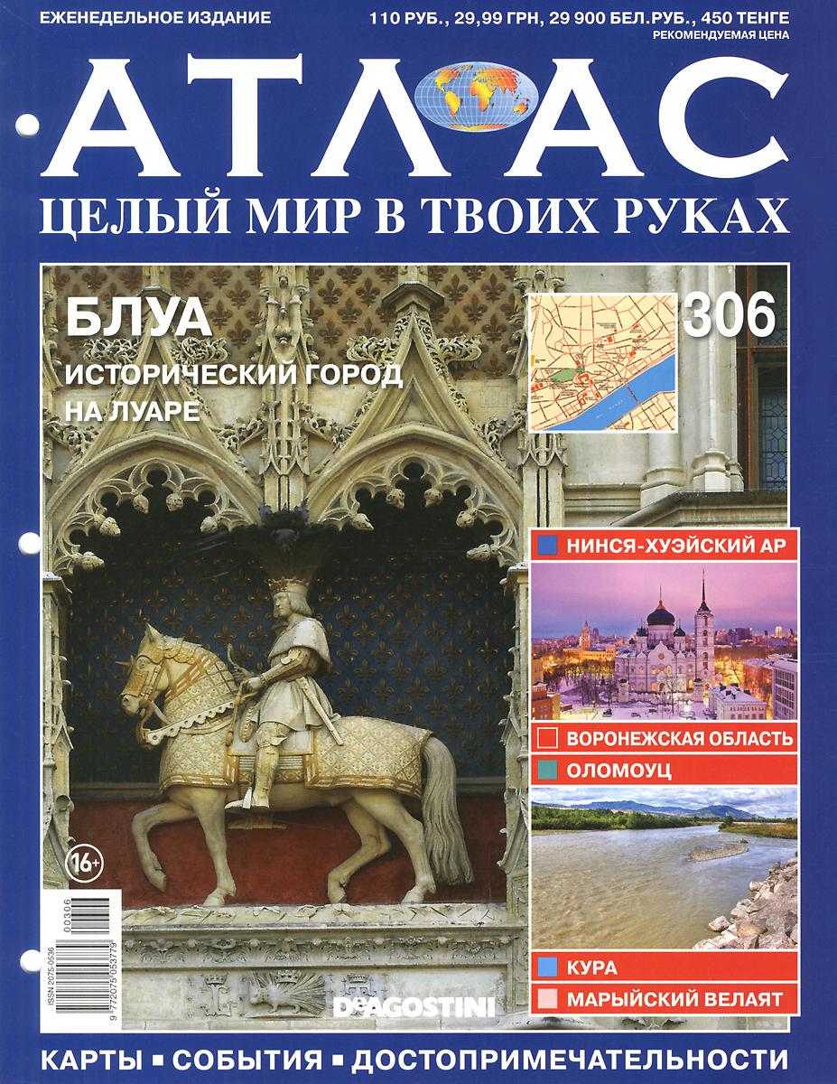 Журнал Атлас. Целый мир в твоих руках №306 журнал атлас целый мир в твоих руках 305