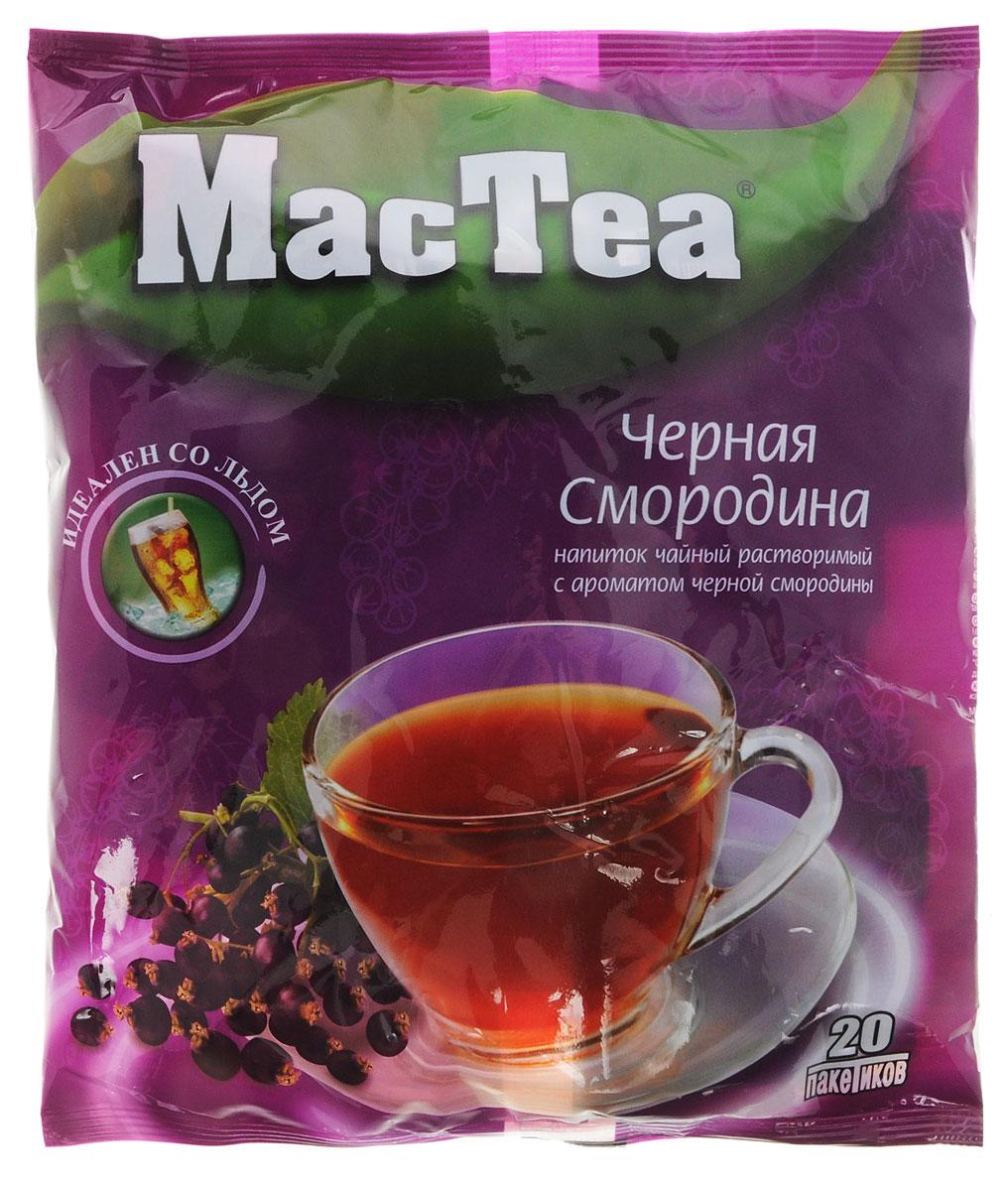 MacTea напиток чайный с черной смородиной, 20 шт8887290103350Растворимый чайный напиток MacTea с ароматом черной смородины понравится и детям, и взрослым. Этот напиток можно употреблять как в холодном, так и в горячем виде. Для приготовления необходимо залить содержимое пакетика стаканом воды и тщательно размешать.