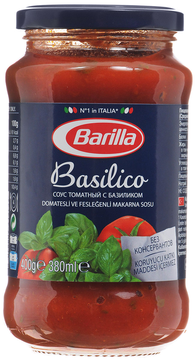 Barilla Sugo Basilico соус базилико, 400 г8076809513739Сладкие, выращенные под ярким итальянским солнцем помидоры и ароматный базилик - классика итальянской гастрономии. Приготовленный, согласно традиции, без консервантов, этот свежий натуральный соус придаст вашему блюду неповторимый вкус и аромат.Соус Barilla Базилико идеально сочетается с различными форматами пасты. Классическое сочетание - Базилико и Спагетти №5 - основное блюдо итальянской кухни, идеально подойдет для любого случая.