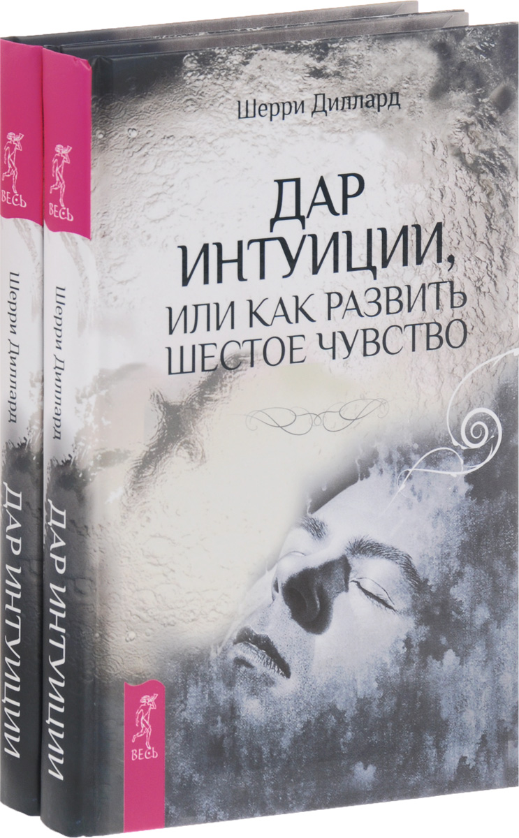 Дар интуиции, или как развить шестое чувство (комплект из 2 книг). Шерри Диллард